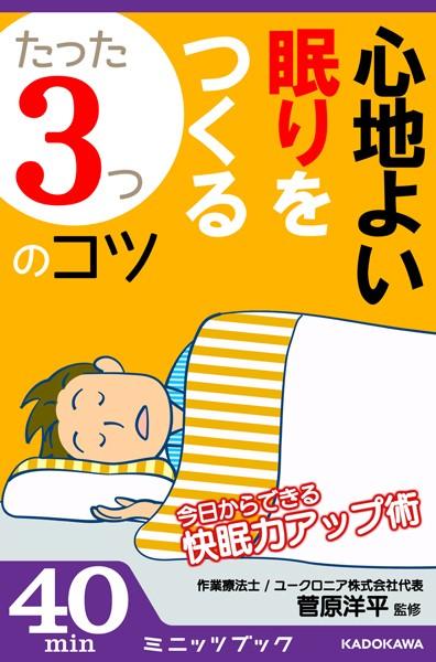心地よい眠りをつくる「たった3つ」のコツ 〜今日からできる快眠力アップ術〜