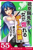 花京院先生が「女が惚れるデート理論」を教えてくれるようです