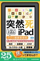 突然死しないためのiPad 〜アプリ健康管理術〜