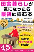 田舎暮らしが気になったら最初に読む本