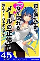 花京院先生が「女が惚れるメールの正体」を教えてくれるようです