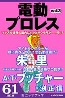 電動プロレス vol.3