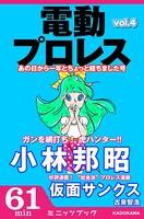 電動プロレス vol.4