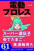 電動プロレス vol.5