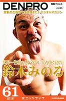電動プロレス vol.24