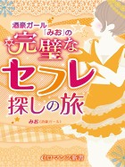 er-酒豪ガール「みお」の完璧なセフレ探しの旅