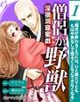 er-僧侶が野獣 淫猥洞窟蜜戯 [1]