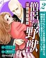 er-僧侶が野獣 淫猥洞窟蜜戯 [2]