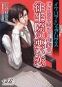 イケパラ☆シェアハウス ドSなミステリー作家の往生際の悪い恋