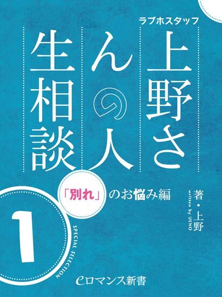 er-ラブホスタッフ上野さんの人生相談 スペシャルセレクション 1 〜「別れ」のお悩み編〜