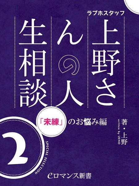 er-ラブホスタッフ上野さんの人生相談 スペシャルセレクション 2 〜「未練」のお悩み編〜