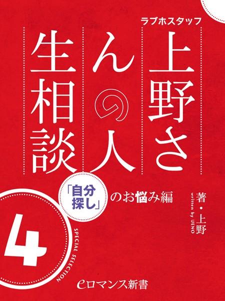 er-ラブホスタッフ上野さんの人生相談 スペシャルセレクション 4 〜「自分探し」のお悩み編〜