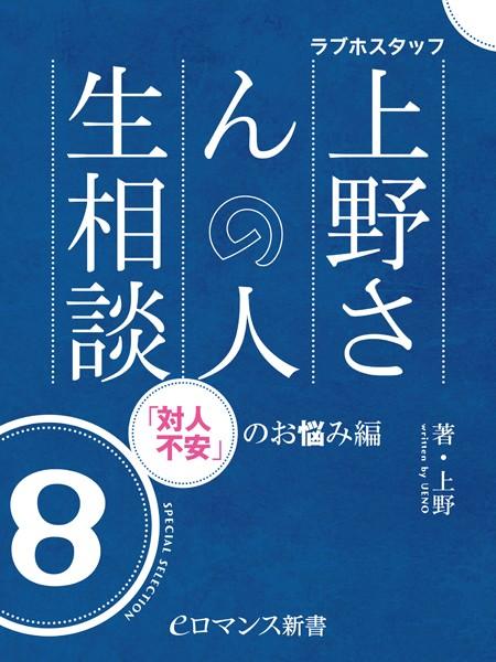 er-ラブホスタッフ上野さんの人生相談 スペシャルセレクション 8 〜「対人不安」のお悩み編〜