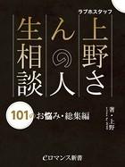 ラブホスタッフ上野さんの人生相談 101のお悩み・総集編