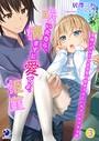 咲いたなら、摘まずに愛でよ、姫菫 男嫌いのスミレを本気で惚れさせていちゃいちゃする話 (3)