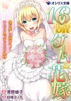 16bitゲームの花嫁