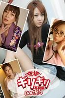 究極ギリギリ写真集 コスプレTheBest! Part.14