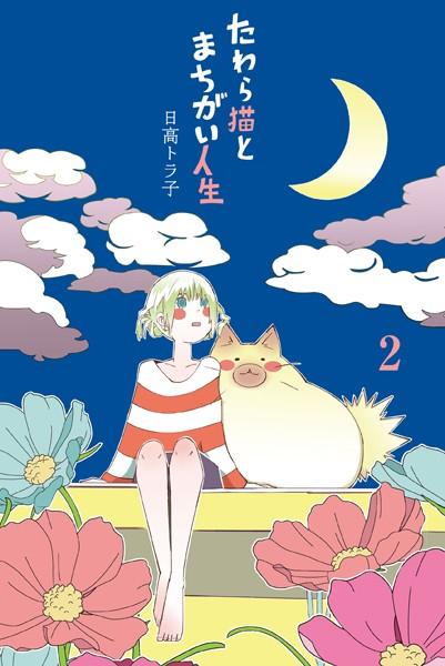 たわら猫とまちがい人生 (2)