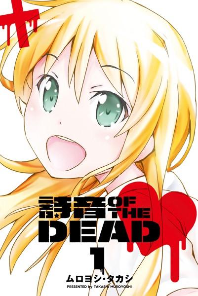 詩音 OF THE DEAD (1)