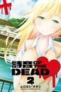 詩音 OF THE DEAD (2)