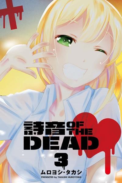 詩音 OF THE DEAD (3)