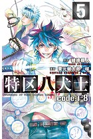 特区八犬士 [code:T-8] (5)