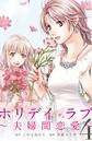 ホリデイラブ 〜夫婦間恋愛〜 (4)