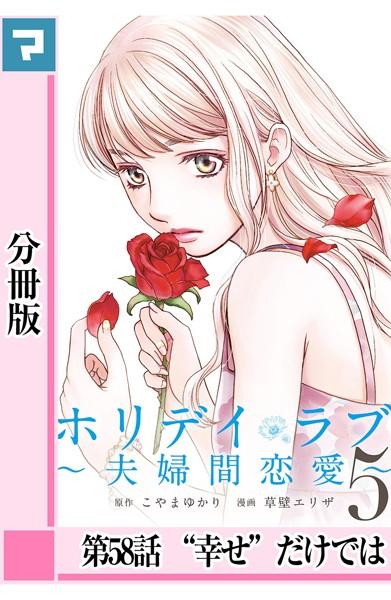 ホリデイラブ 〜夫婦間恋愛〜【分冊版】 第58話