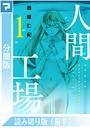 人間工場【分冊版】 読み切り版(前半)