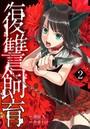 復讐飼育 〜少女ペット 2nd〜 (2)