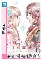 ホリデイラブ 〜夫婦間恋愛〜【分冊版】 第72・73・74話