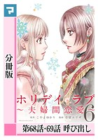 ホリデイラブ 〜夫婦間恋愛〜【分冊版】 第68・69話