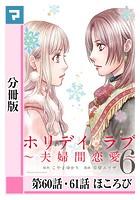 ホリデイラブ 〜夫婦間恋愛〜【分冊版】 第60・61話