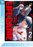 LIFE GAME【分冊版】 CHAPTER13