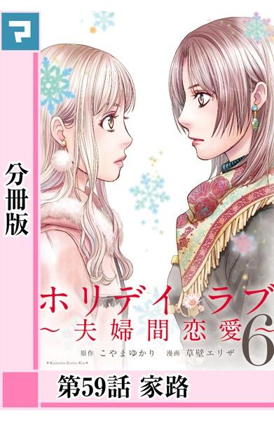 ホリデイラブ 〜夫婦間恋愛〜【分冊版】 第59話