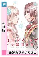 ホリデイラブ 〜夫婦間恋愛〜【分冊版】 第66話