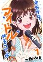 キモオタ、アイドルやるってよ (1)