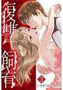 復讐飼育 〜少女ペット 2nd〜 (3)