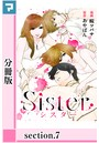 Sister【分冊版】 section.7