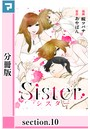 Sister【分冊版】 section.10