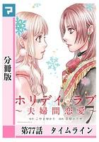ホリデイラブ 〜夫婦間恋愛〜【分冊版】 第77話