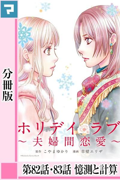 ホリデイラブ 〜夫婦間恋愛〜【分冊版】 第82話・83話