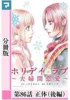 ホリデイラブ 〜夫婦間恋愛〜【分冊版】 第86話