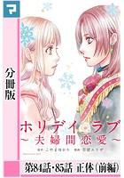 ホリデイラブ 〜夫婦間恋愛〜【分冊版】 第84話・85話
