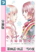 ホリデイラブ 〜夫婦間恋愛〜【分冊版】 第80話・81話