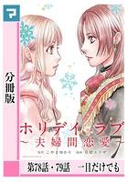 ホリデイラブ 〜夫婦間恋愛〜【分冊版】 第78話・79話