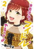 キモオタ、アイドルやるってよ (2)