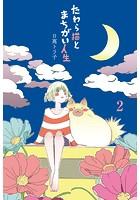 たわら猫とまちがい人生 (2)【期間限定 無料お試し版】