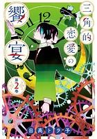 三角的恋愛の饗宴 (2)【期間限定 無料お試し版】