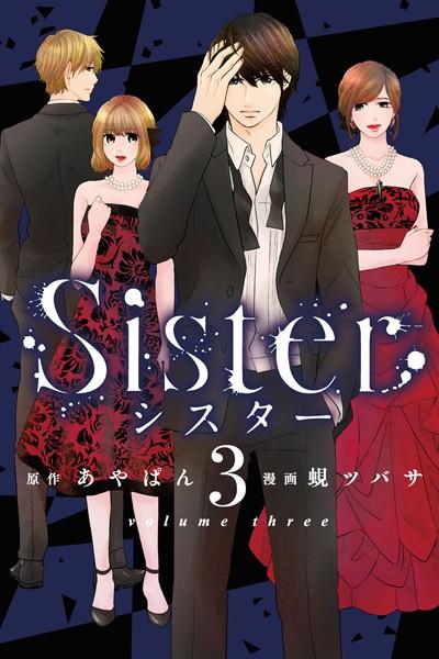 Sister (3)